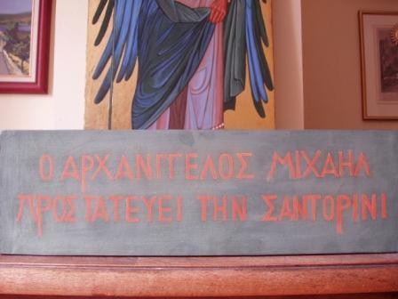 inscription_santorin_web.jpg